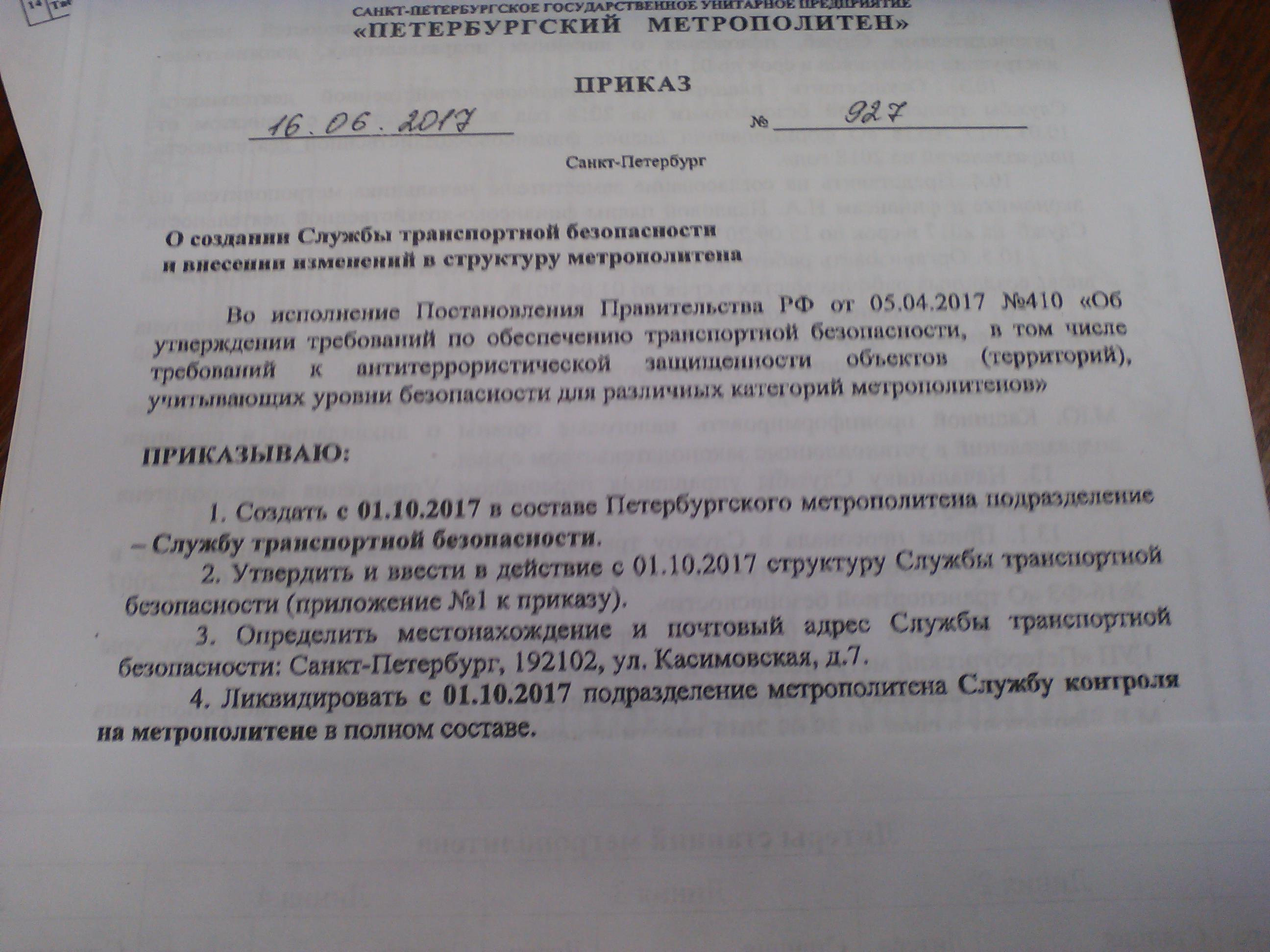Приказ о ликвидации СКМ. Источник: https://subwaytalks.ru/download/file.php?id=39505&sid=70a91616011929d0bbc6505ad1f4f539&mode=view